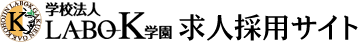LABO-K学園(からたち幼稚園)求人採用サイト [幼稚園教諭・保育士](兵庫県尼崎市)